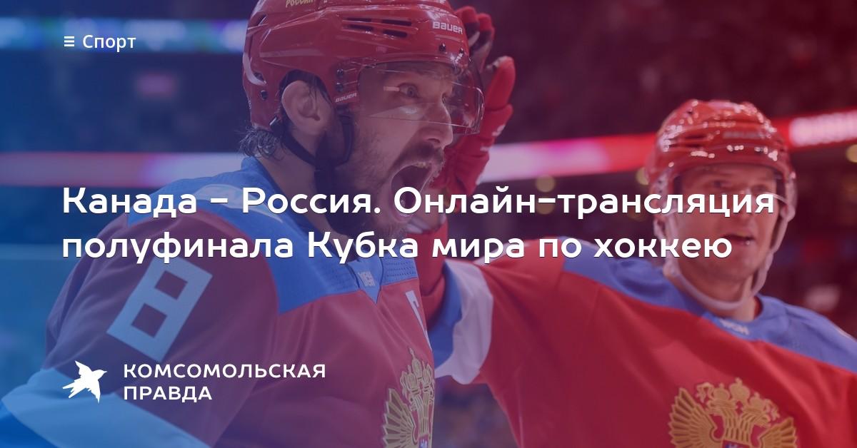 полипропилена трансляция матча канада россия кубок мира образом
