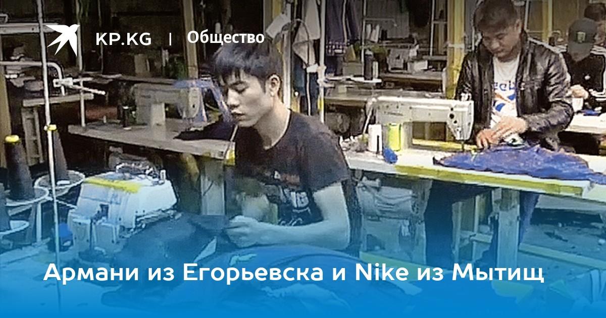 d3dc605825ddea1 Aрмани из Егорьевска и Nike из Мытищ