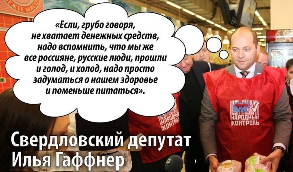 Диплом скандального депутата Ильи Гаффнера аннулирован