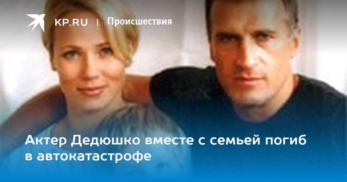 Что стало с родными погибшего Александра Дедюшко :: Шоу-бизнес ... | 630x1200