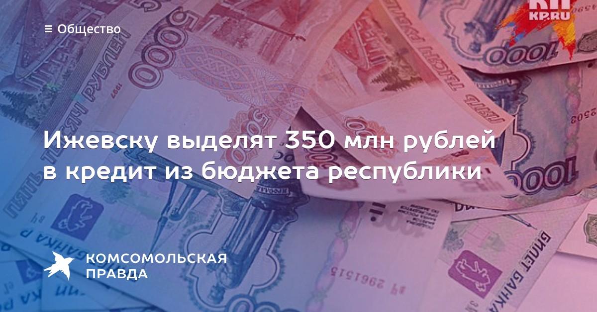 деньги в долг ижевск область: