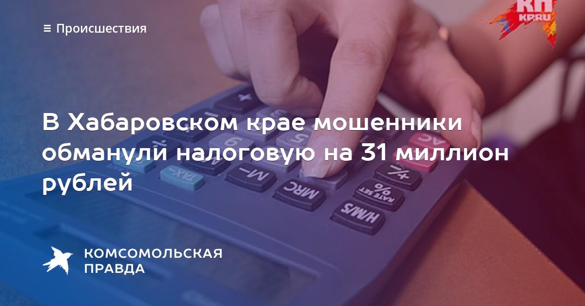 Налог на имущество организаций хабаровский край с 2016