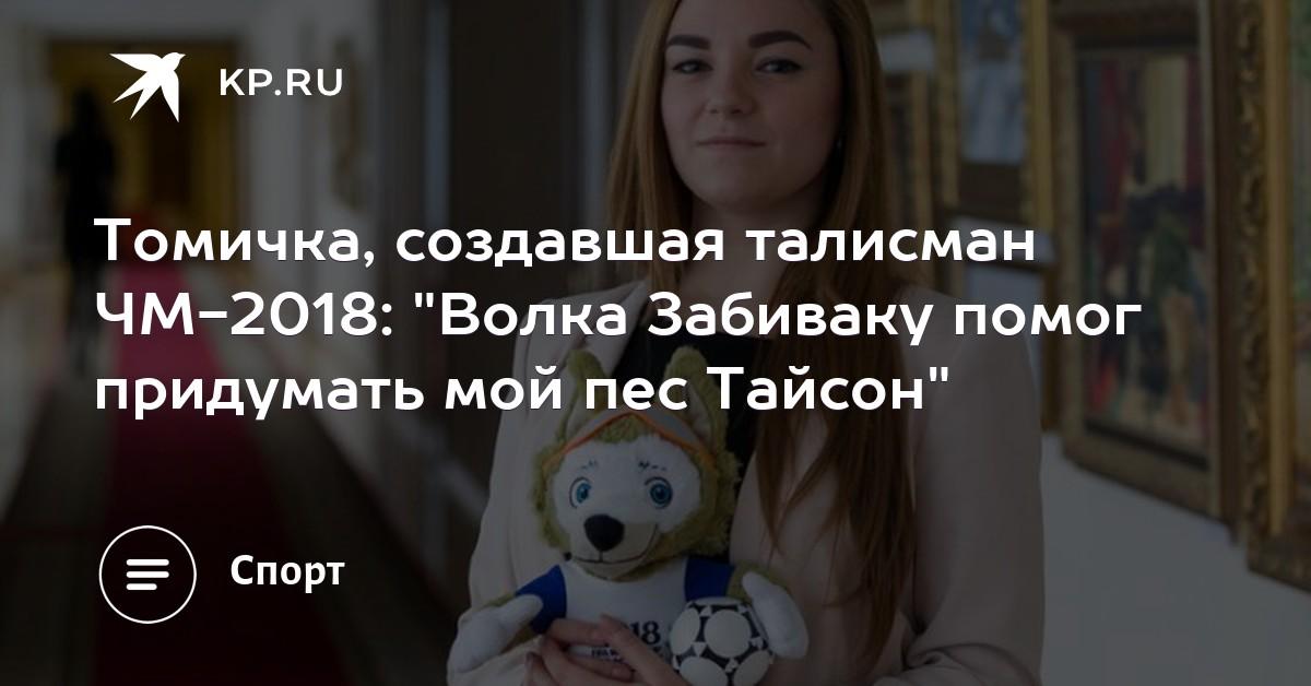Томичка вошла в 100 самых сексуальных женщин россии