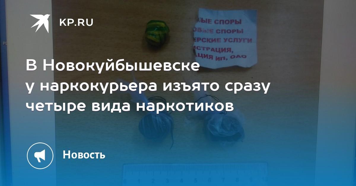 Наркотик Магазин Новокуйбышевск курительные смеси филевский парк