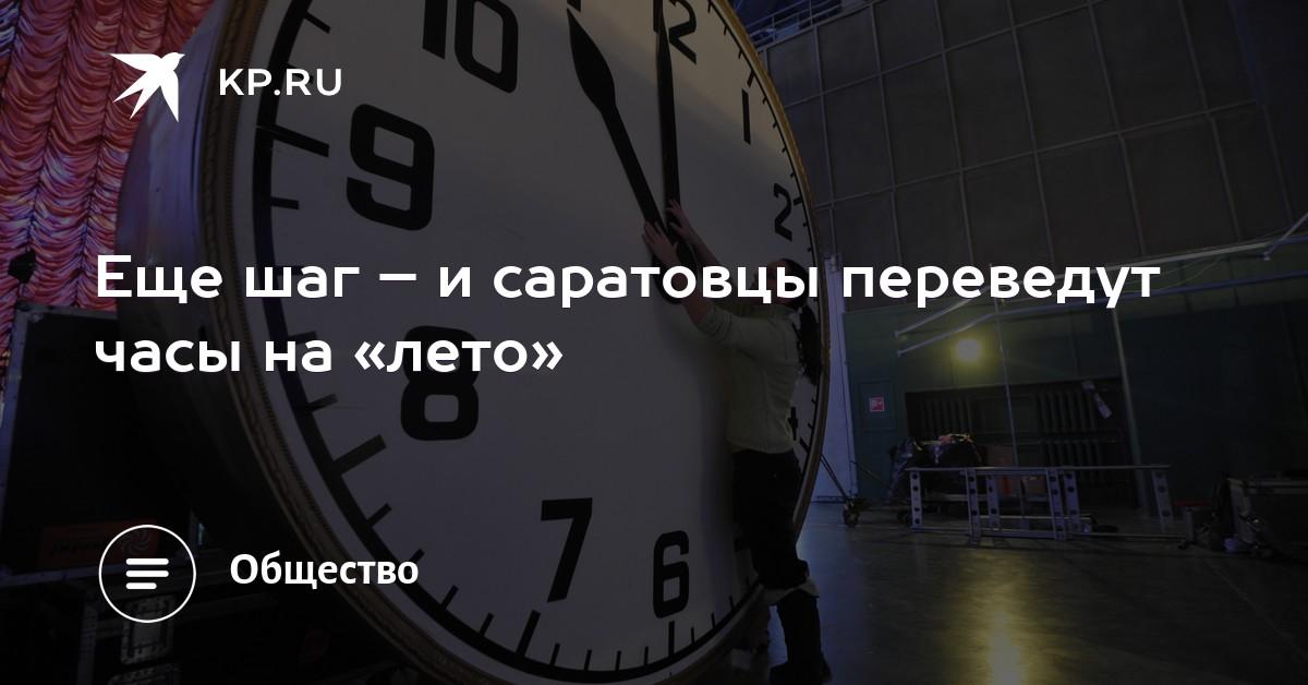 Пользователи вконтакте голосуют против перевода часов.