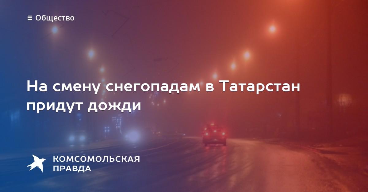 деятельности, попадающие когда в татарстан придут дожди организация занимается несколькими