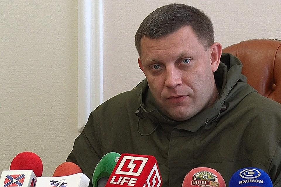Глава ДНР Александр Захарченко. ФОТО Олега Подоприхина