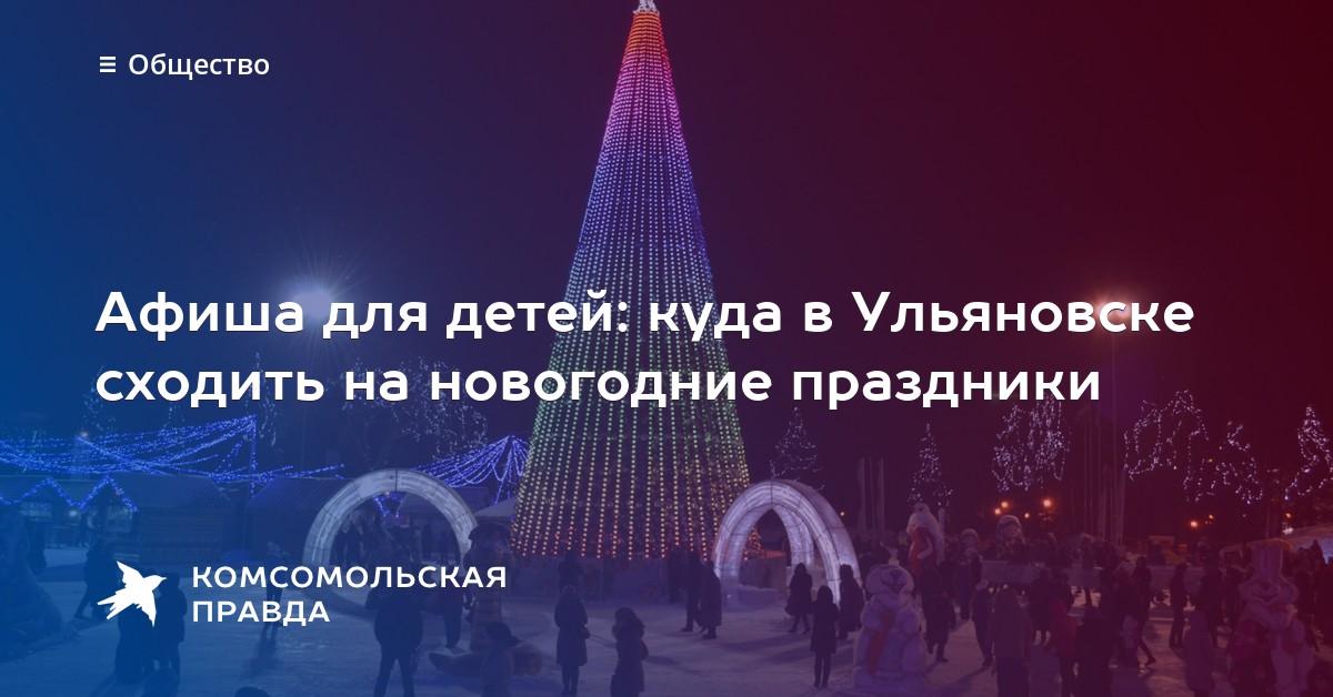 ногодные каникулы в ульяновске куда сходить настоящее время
