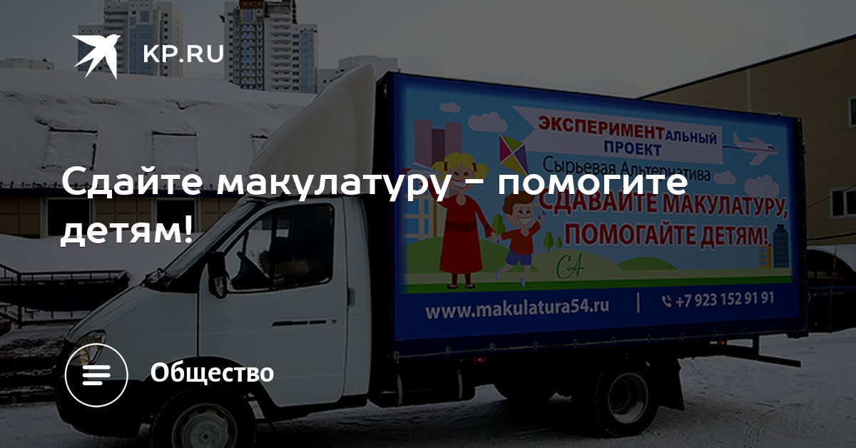 Балуев сергей макулатура прием макулатуры в белогорске