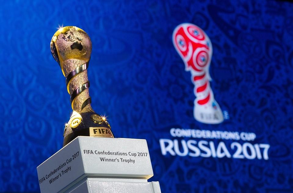 2017 конфедераций казани жеребьевки трансляция кубка в