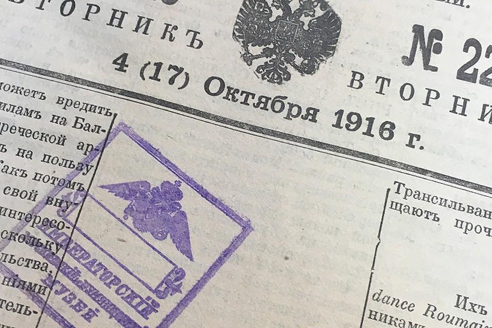 """Журналист """"КП"""" ознакомился с подшивкой прессы вековой давности."""