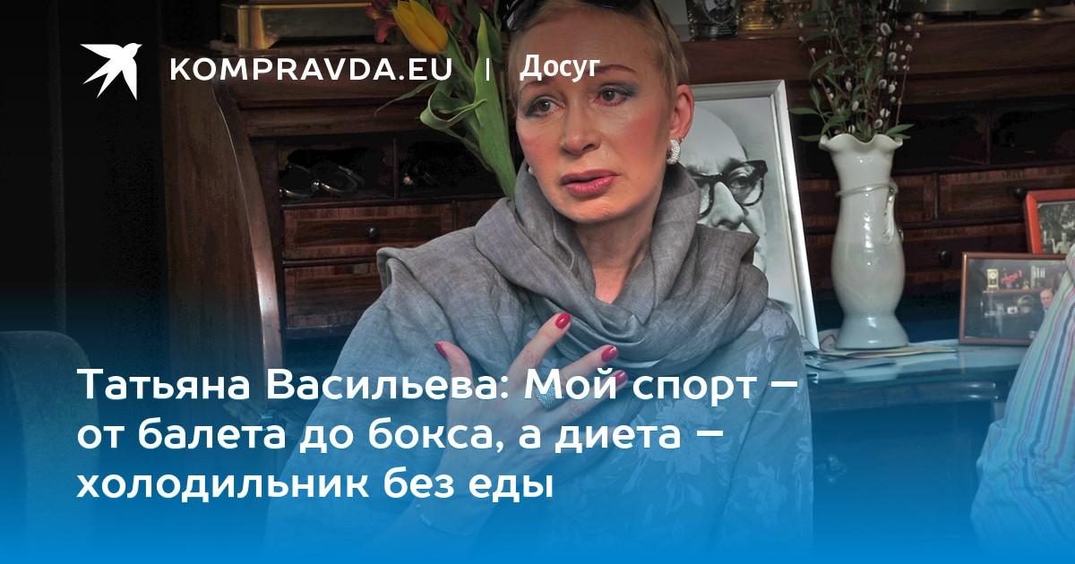 Татьяна васильева: мой спорт – от балета до бокса, а диета.