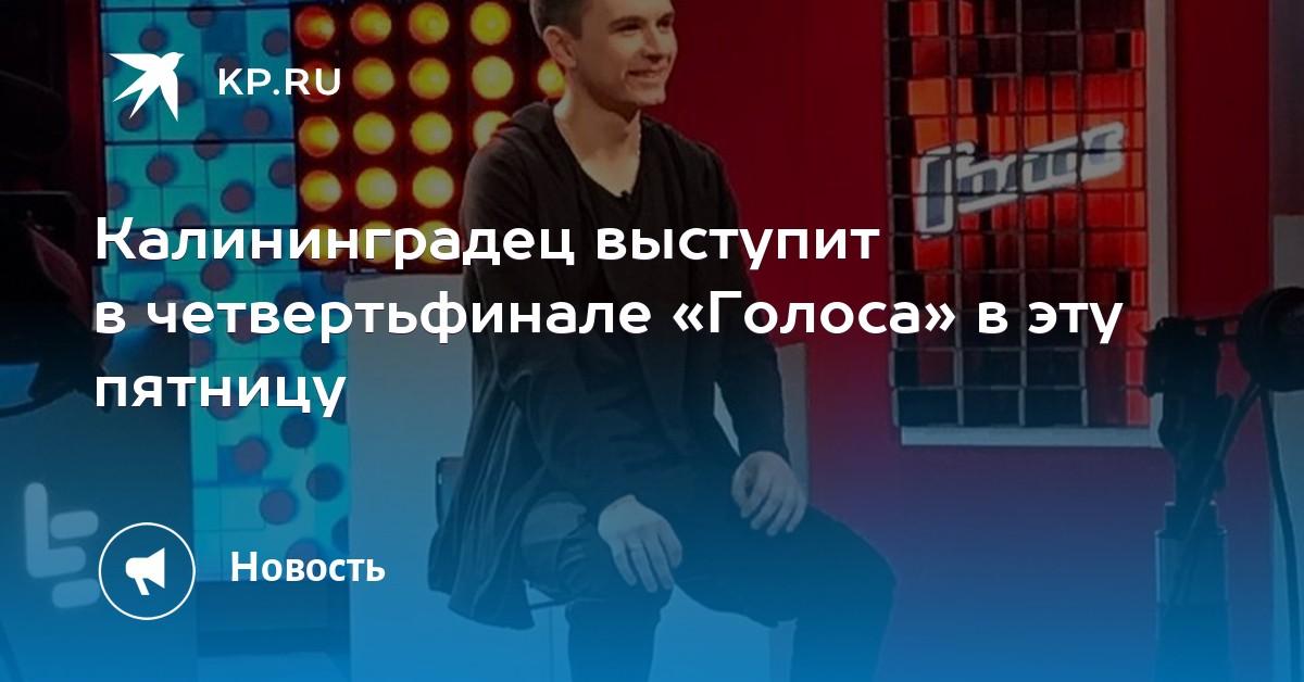 Вокальное шоу «голос» выходит в эфир на «первом канале», начиная с года.