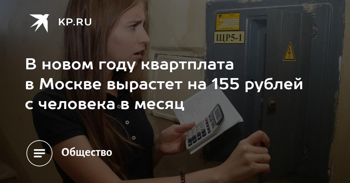 Квартплата сексом в москве