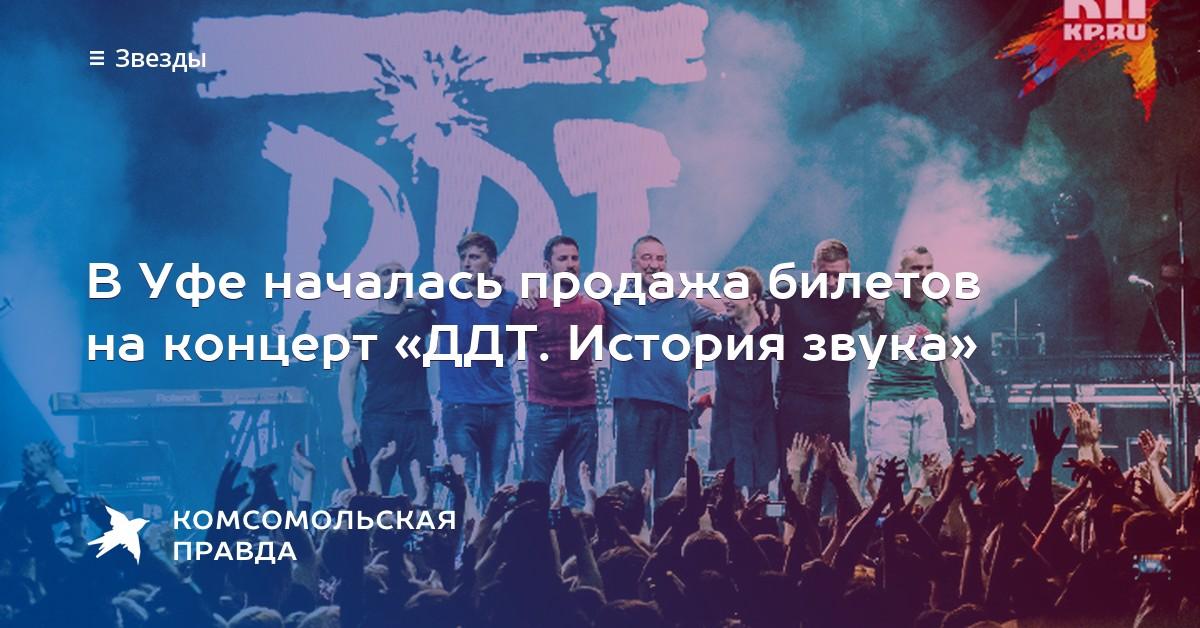 Билеты на концерт уфа ддт без билета концерт минск 2016