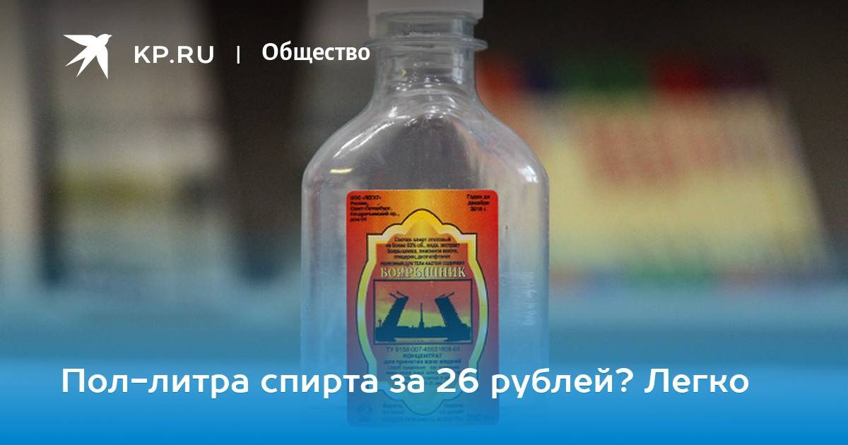 Купить спирт питьевой в оренбурге купить питьевой спирт в розницу