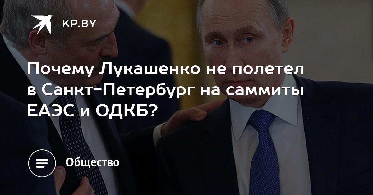 Почему Лукашенко не полетел в Санкт-Петербург на саммиты ЕАЭС и ОДКБ?