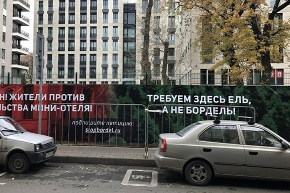 Жители Гранатного переулка вывесили баннер против нежеланной стройки. ФОТО Илья БАЧУРОВ