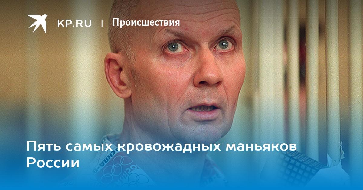 Серийные сексуальные маньяки россии