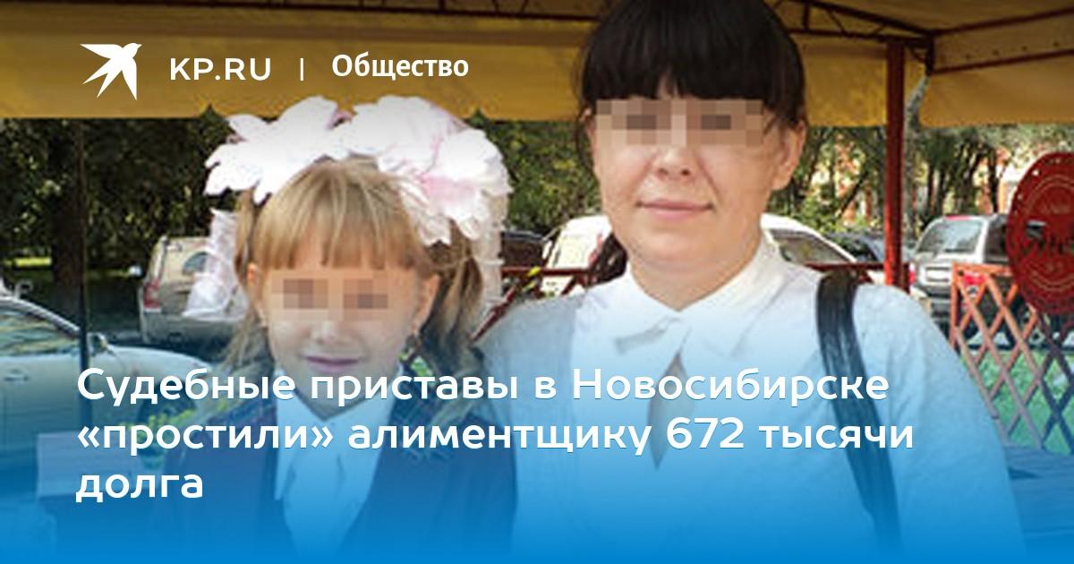 Долг у судебных приставов проверить новосибирск как написать судебным приставам на счет алиментов