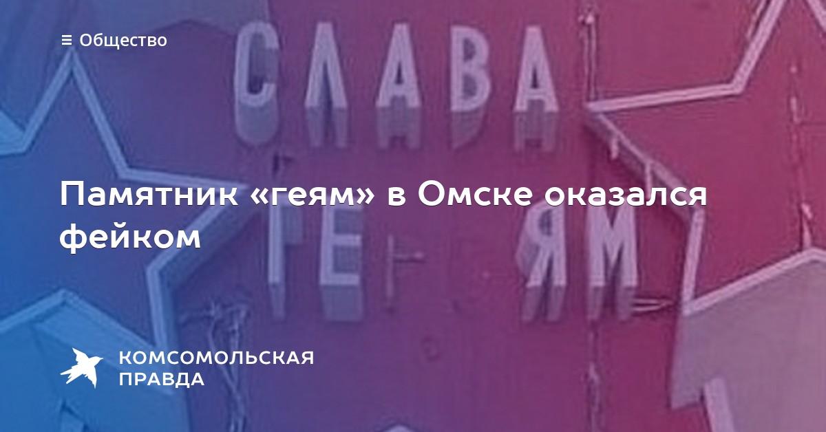 В цена на памятники омска и омской области памятник заказать в перми лиде
