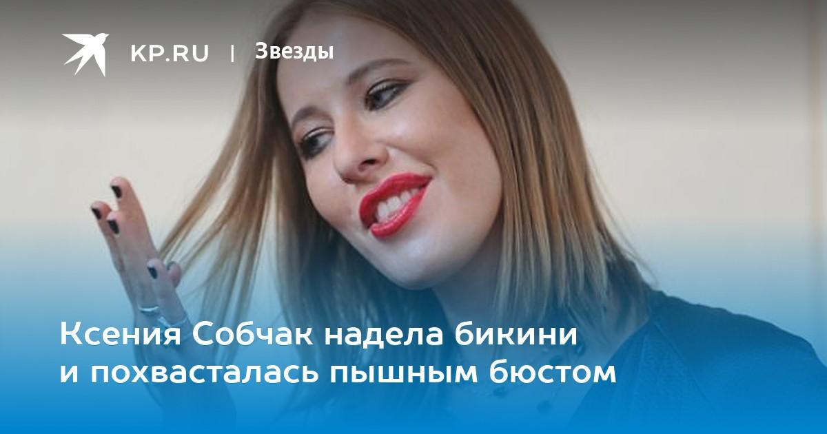 a2109133f91 Ксения Собчак надела бикини и похвасталась пышным бюстом