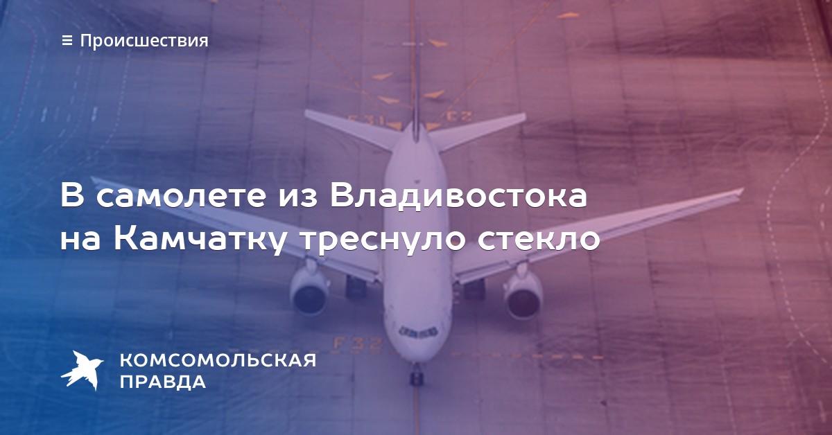 Сколько стоит самолет до владивостока