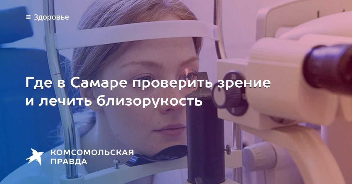 для где проверить зрение владивосток врачам поликлиники
