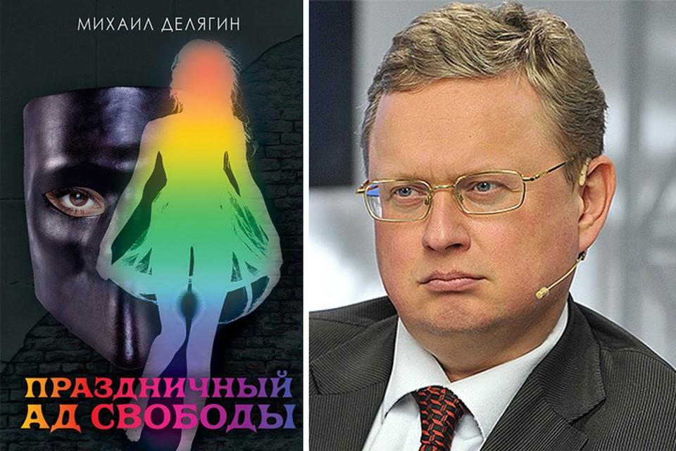 Экономист Михаил Делягин написал антиутопию о любви.