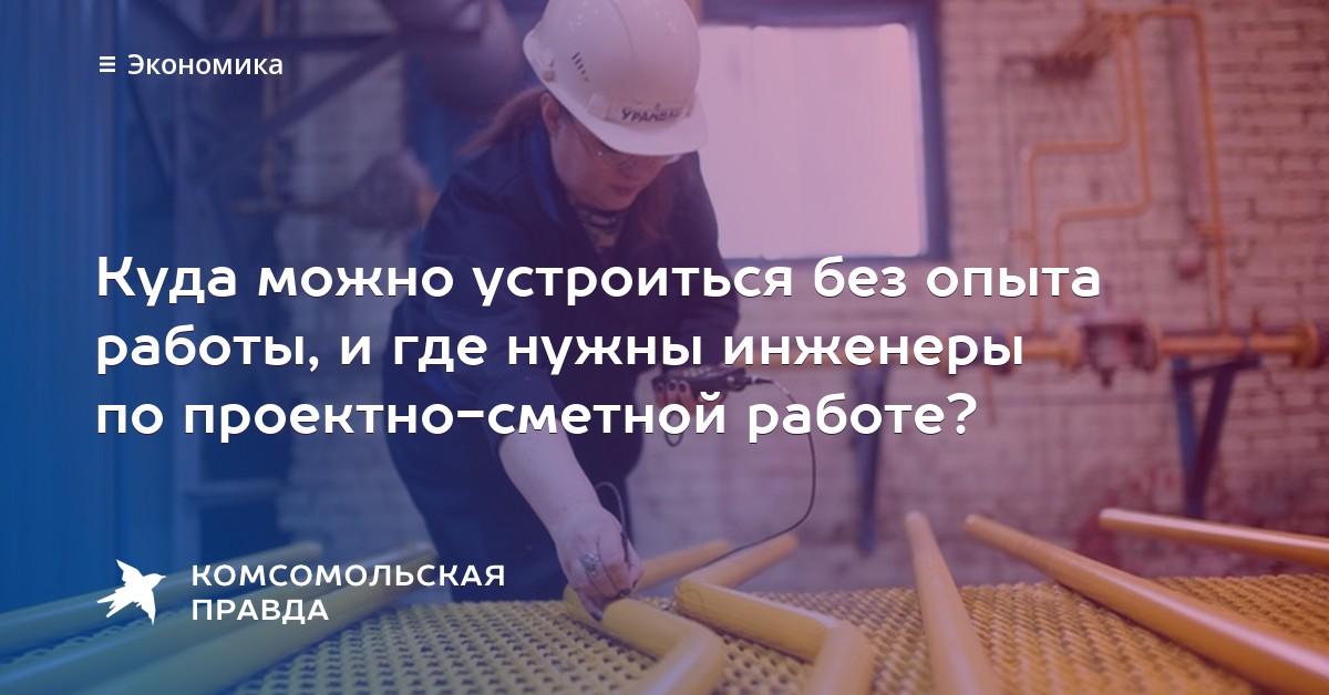 портал Москвы вакансии для сметчиков без опыта любое вязаное изделие