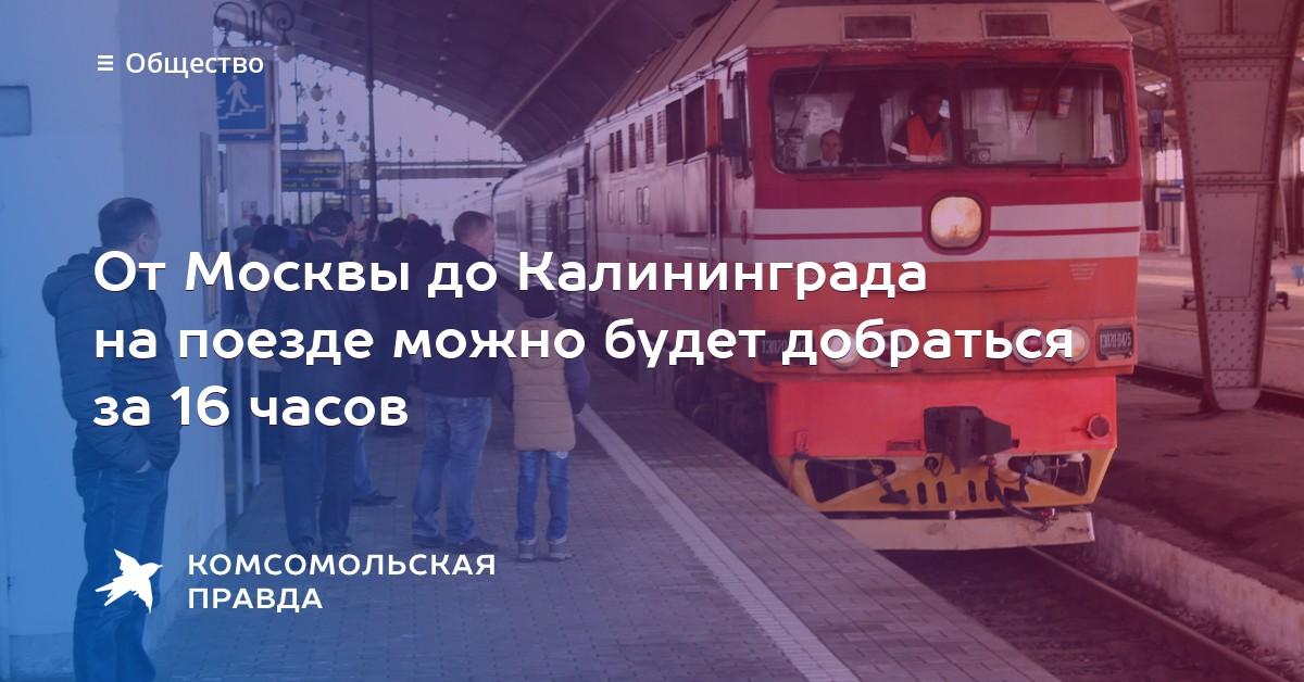 От москвы до калининграда поездом