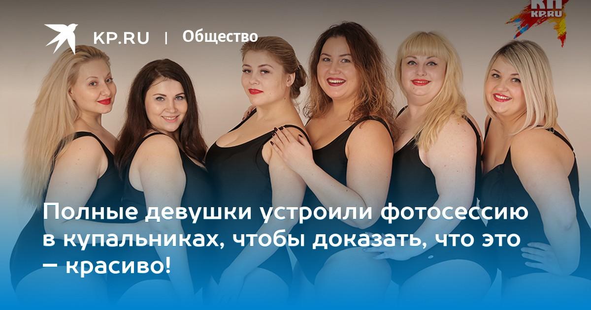Девушки показывают русские полные с двумя парнями юбочке
