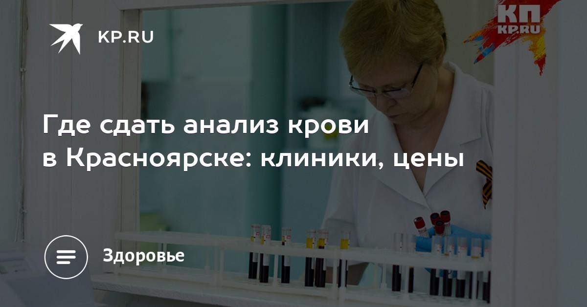Где в красноярске можно сдать развернутый анализ крови Прививочнакя карта 063 в Питере