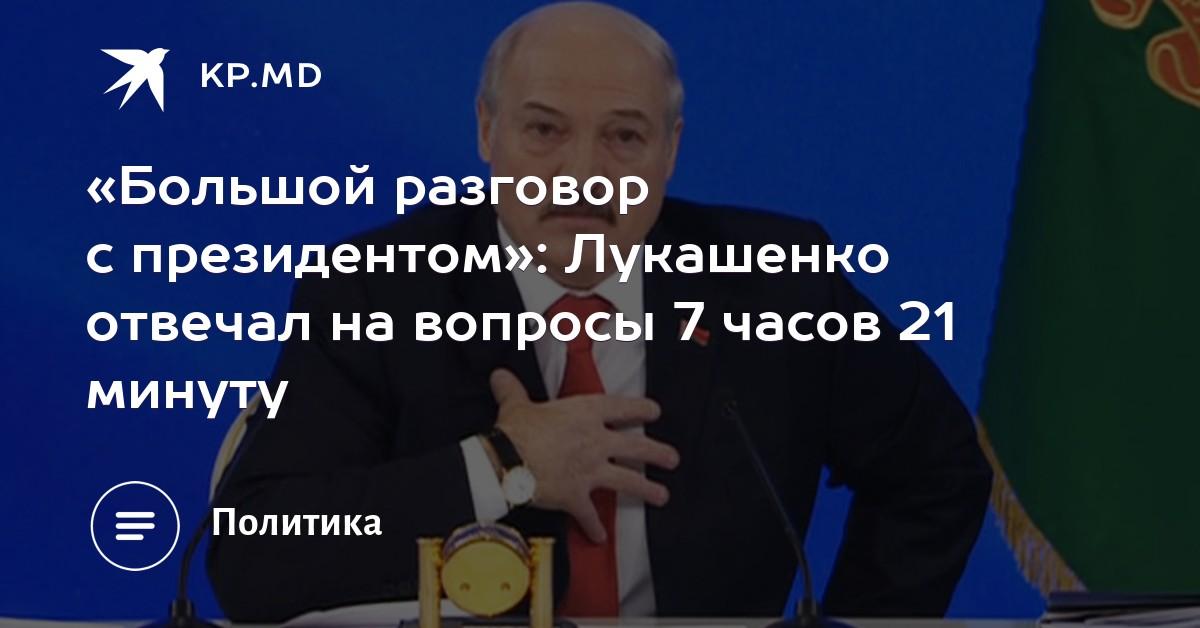 Сонник беседа с президентом