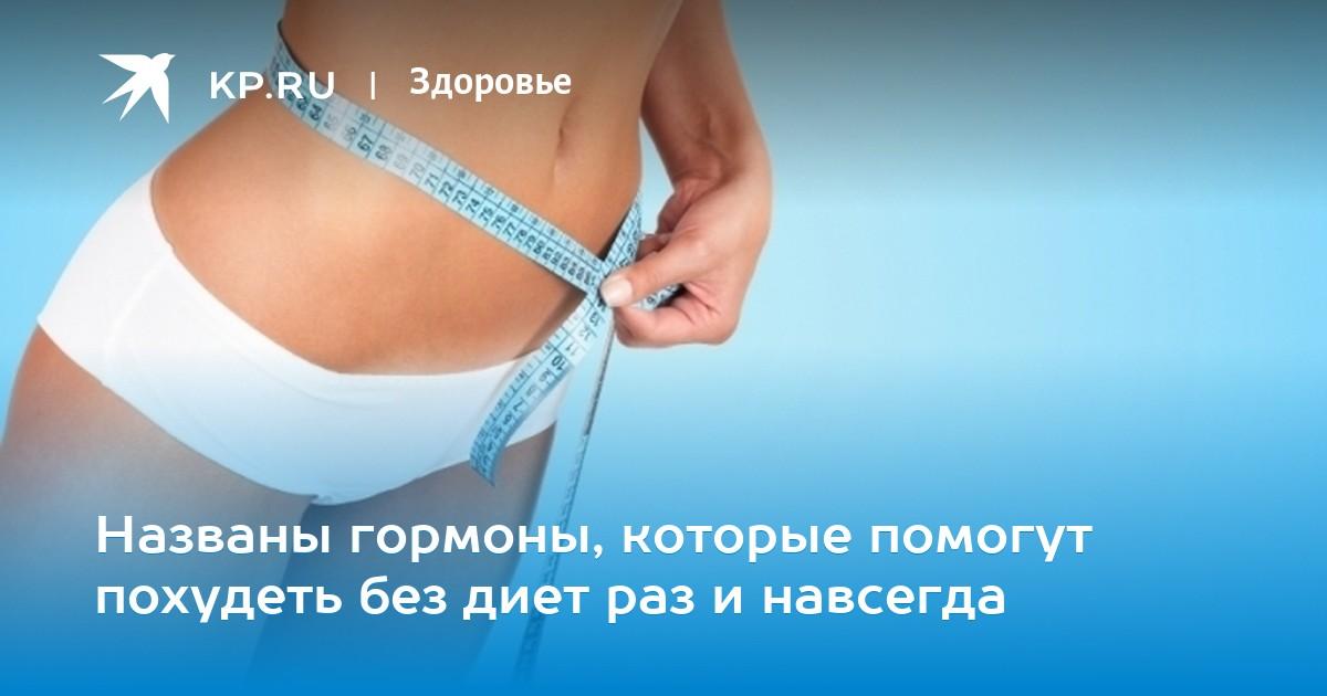 лекарство быстрее похудеть это
