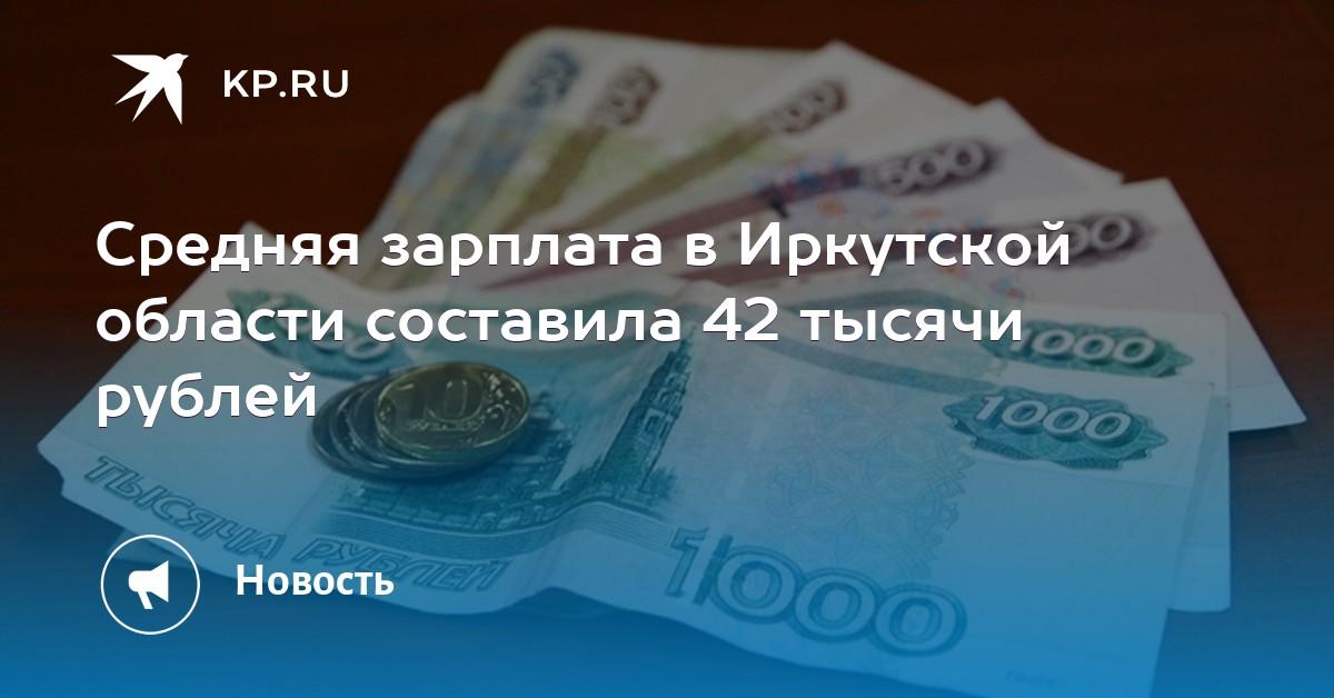 f8329833c5af Средняя зарплата в Иркутской области составила 42 тысячи рублей
