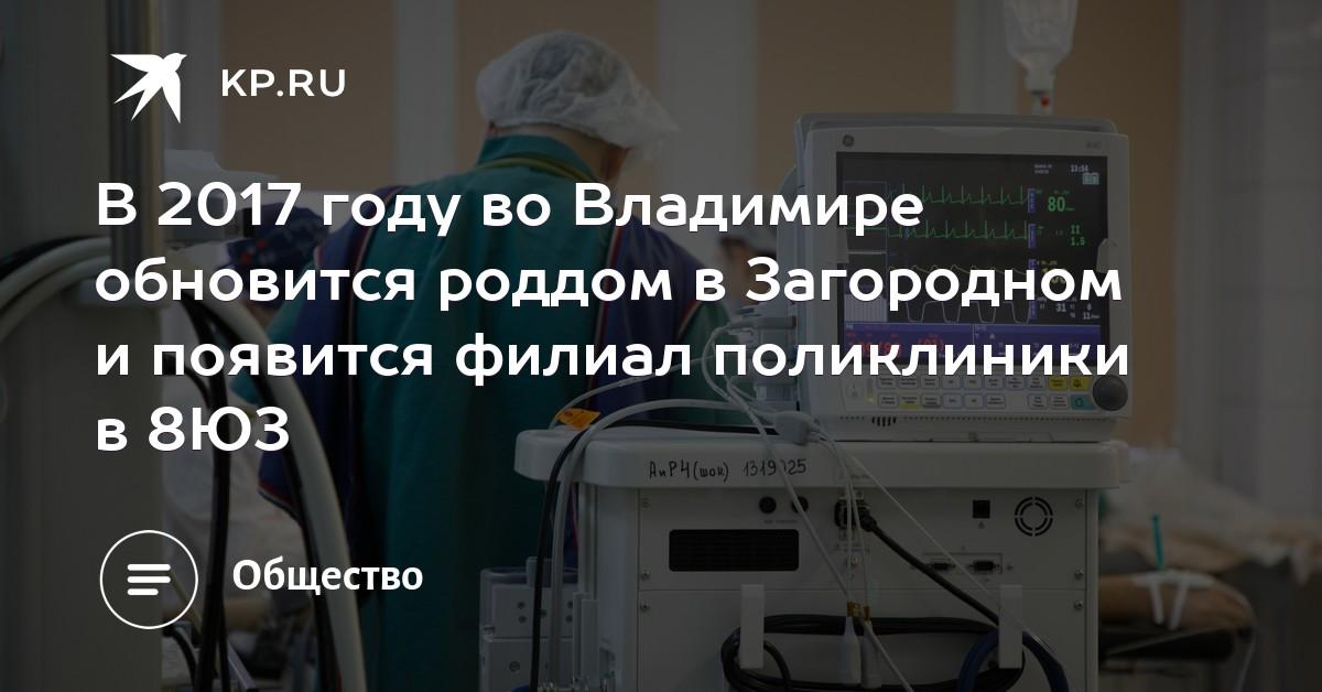 Владимир мощная лабораторно-диагностическая база.