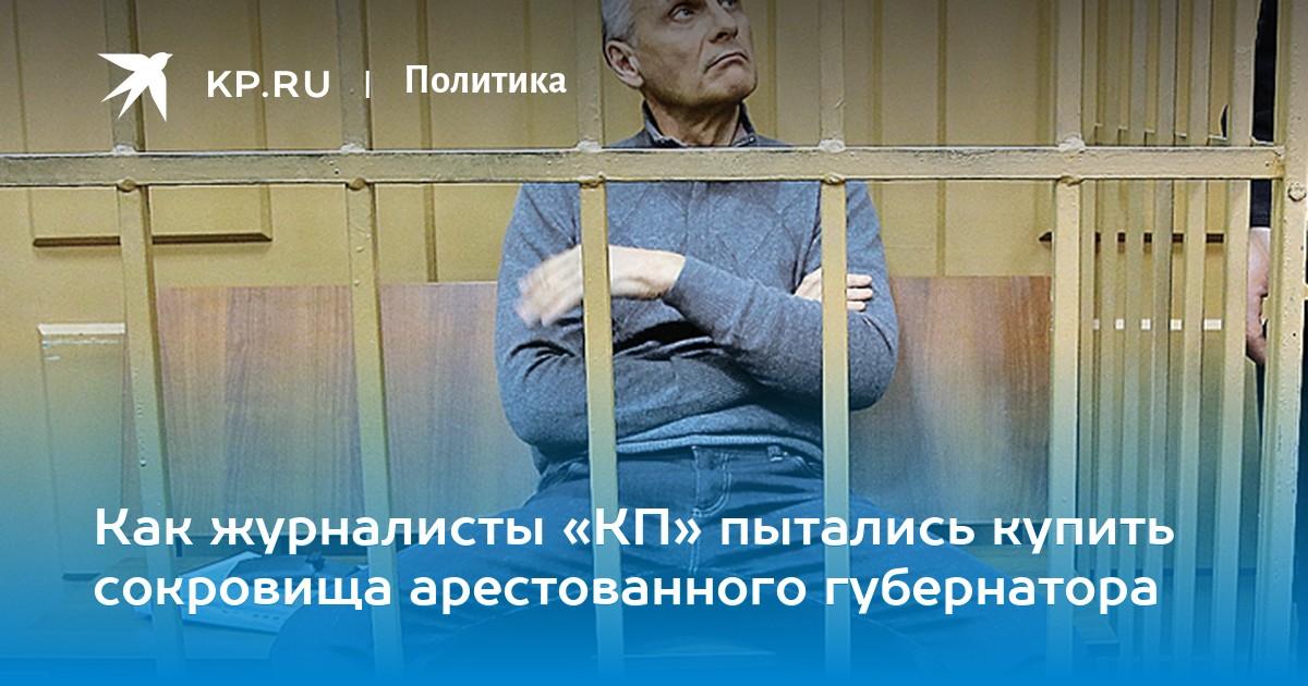 Предприниматель из Томской области продала арестованное имущество