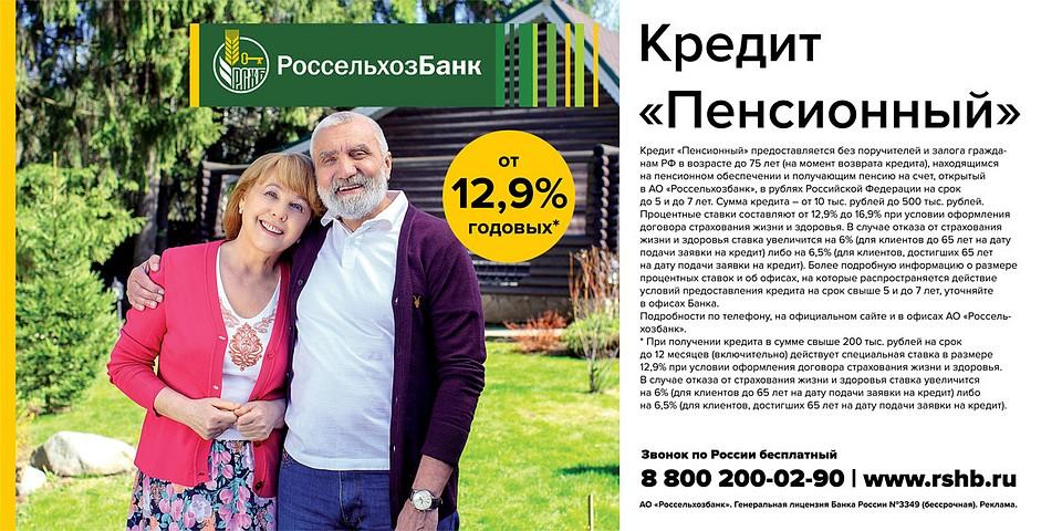 сельхозбанк потребительский кредит для пенсионеров как перевести деньги с карты сбербанка на телефон мтс видео