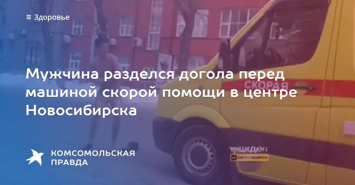 недовольный пассажир разделся догола на новосибирском вокзале поможет быстрее