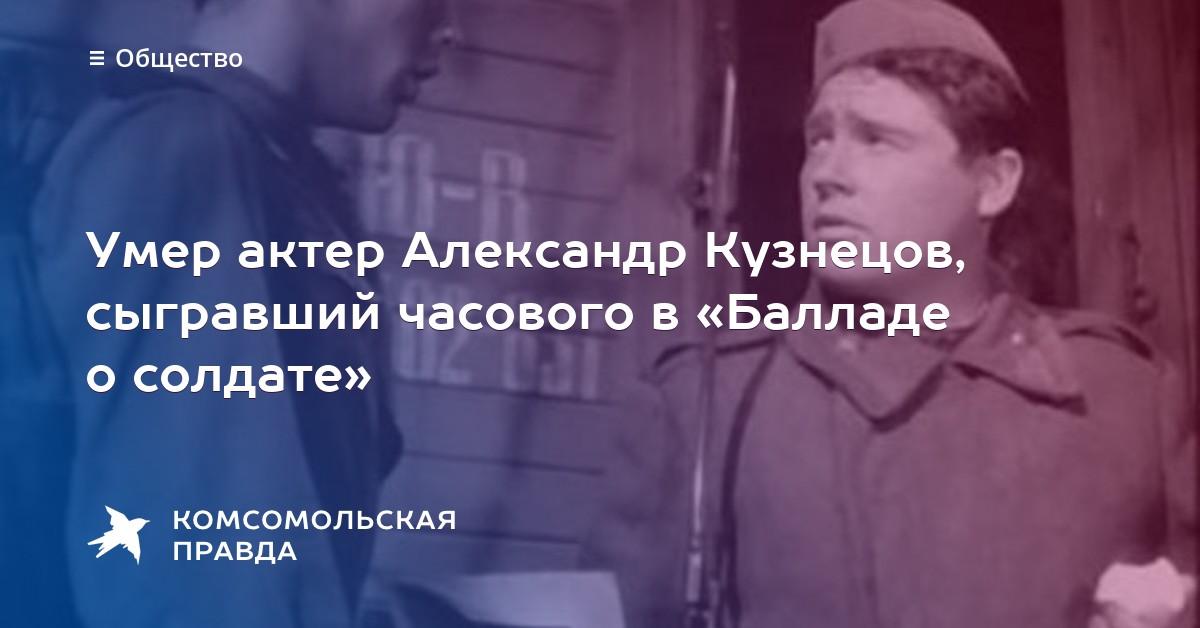 неприятно, александр кузнецов актер фото баллада о солдате маршруты