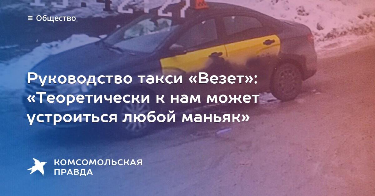 программа перехватчик заказов такси скачать