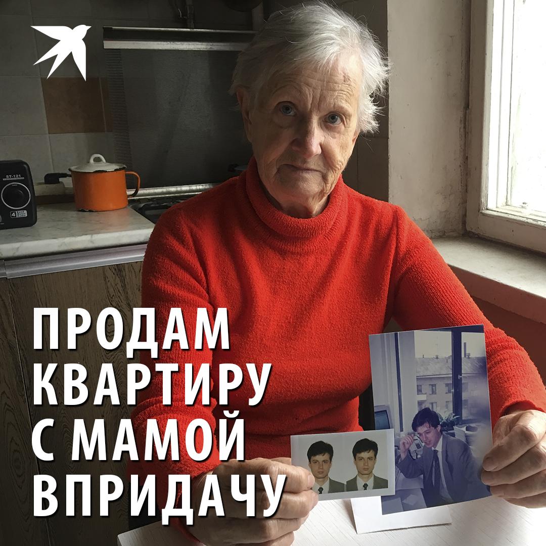7c3f3a7b68da «Продам квартиру с мамой в придачу»  бывший банкир выставил на торги двушку  в центре Москвы с «нагрузкой» - 82-летней пенсионеркой