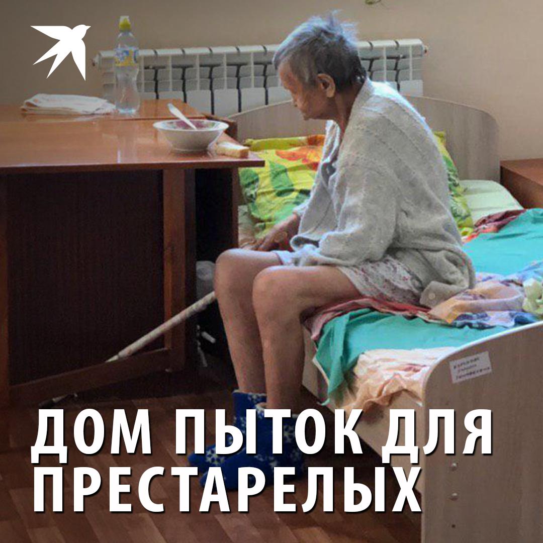 Ооо агенство альтернатива дом престарелых лежачий больной уход видео