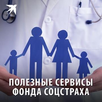 Это вам пригодится: четыре полезных сервиса Фонда соцстраха для россиян
