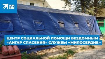 Центр социальной помощи бездомным «Ангар спасения» службы «Милосердие»