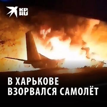 В Харькове взорвался самолёт