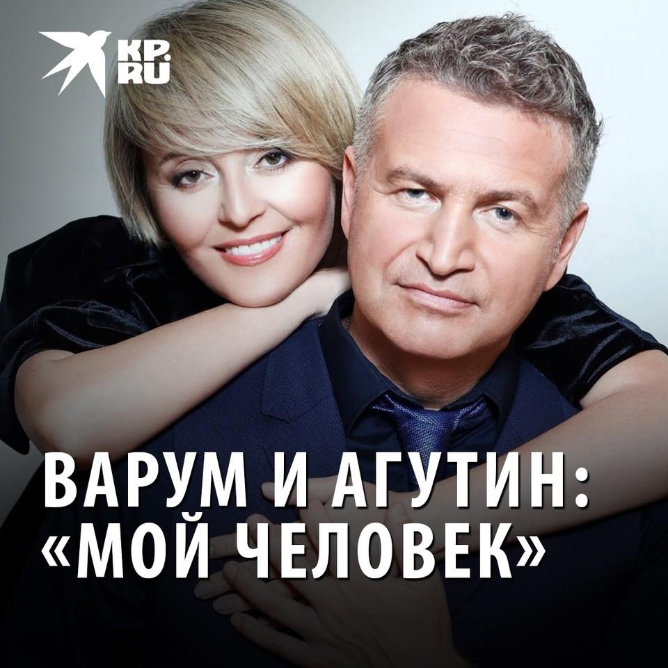 Варум и Агутин: «Мой человек»