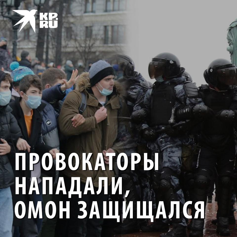 Провокаторы нападали, ОМОН защищался