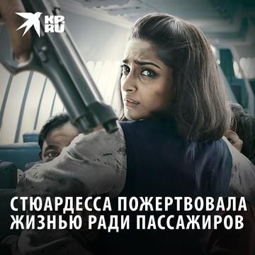 Стюардесса пожертвовала жизнью ради пассажиров